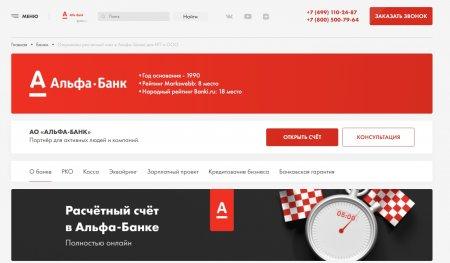 Идея для бизнеса - открытие рок-клуба от Альфа-Банка для ИП и ООО
